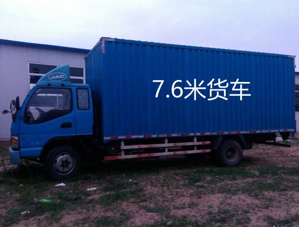 搬家服务:5吨位货车搬家租车起步价格费用多少钱